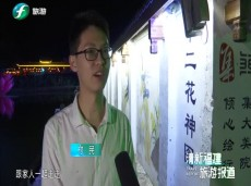 《清新福建旅游报道》泉州洛阳桥景区 爱心奉茶 游客点赞