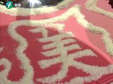 """《清新福建旅游报道》武夷山""""祈茶大典""""""""团圆茶会""""亮相央视《传奇中国节》"""