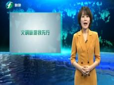 《清新福建旅游报道》福州:船政文化季开启