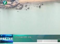 《清新福建旅游报道》周边自驾康养游受欢迎