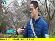 《清新福建文旅报道》厦门部分公共文化场馆提前实名预约 限流入馆