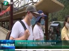 """《清新福建文旅报道》福州:""""城市阳台""""开门了"""