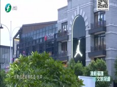 《清新福建文旅报道》2020年世界城市日中国主场活动将在福州举办