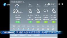 我省各地强化监测预警 做好防御暴雨工作