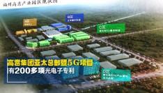 """微视频丨发展新动能,福州有""""数"""""""