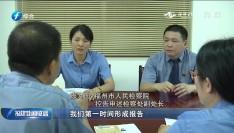 福建检察机关:为民服务解难题 司法救助暖人心