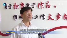 福建:让党支部在基层唱主角 壮大集体经济