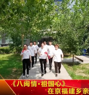 《八闽情·祖国心》走进闽籍企业北京中福通信工程有限公司 员工齐声《歌唱祖国》