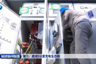 晋江:建成5公里充电生态圈