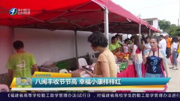 福州:丰收节节高 幸福小康样样红