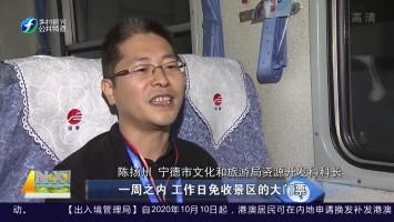 衢宁铁路今日通车 福建四县结束不通铁路历史