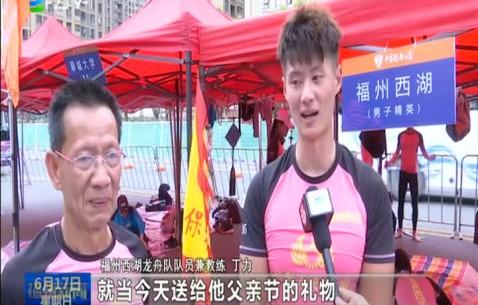 福州西湖龙舟队:父子同舟逐风浪