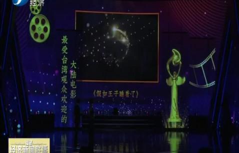 第十一届海峡论坛 海峡影视季在厦门举行
