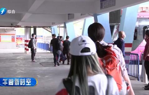 福州客运站:长途旅客少 短途游客多 防控不放松