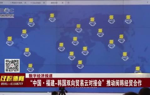 """""""中国·福建-韩国双向贸易云对接会""""推动闽韩经贸合作"""