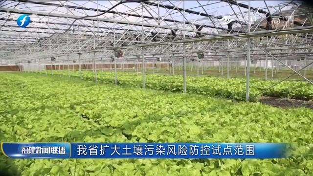 福建省扩大土壤污染风险防控试点范围