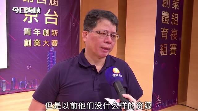 京台青创大赛迈入第四届 拓展到东台湾的偏远地区