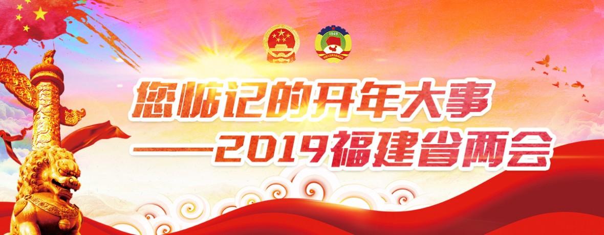 您惦记的开年大事——2019福建省两会