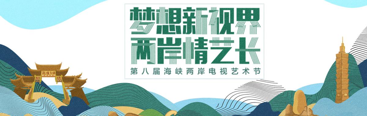 第八届海峡两岸电视艺术节即将在平潭开幕