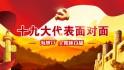 福建省广播影视集团直播报道《十九大代表、市委书记访谈录》在社会各界引发强烈反响