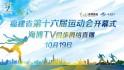 预告|海博TV网络直播福建省第十六届运动会开幕式