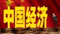 2019年中国经济成绩单今揭晓,这些看点需关注