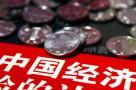2017年中国经济有哪些新信号?