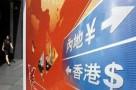 """李克强:准备今年在香港和内地试行""""债券通"""""""