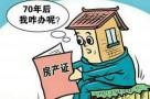 李克强回应房屋70年产权问题:可以续期