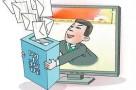国家信访局:网上信访正逐步成为信访主渠道