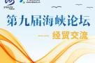 第九届海峡论坛——经贸交流