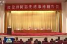 廖俊波同志先进事迹报告会在人民大会堂举行 刘云山会见报告团成员并出席报告会