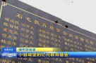 缅怀廖俊波丨小县城里的亿元教育基金