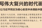 书写伟大复兴的时代画卷 ——以习近平同志为核心的党中央领航中国纪实