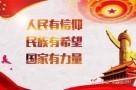 强起来的中国,将给世界带来什么?