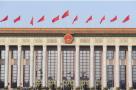 人民日报:夺取新时代中国特色社会主义伟大胜利
