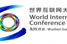 第四届世界互联网大会·互联网之光博览会开幕