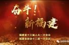 奋斗!新福建丨改革,奏响时代强音