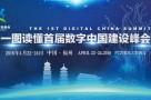 海博TV带您一图读懂首届数字中国建设峰会