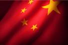 四十不惑: 中国在自省中走向未来