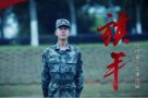 震撼发布!福建省军区首部征兵微电影《旗手》