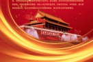境外媒体:中国宣示将改革开放进行到底