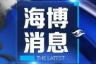 """于伟国接受《求是》记者专访:弘扬""""晋江经验"""" 深化改革开放"""