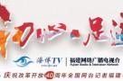 """青海网络广播电视台 初心·足迹 """"全国网台记者福建行""""活动即将起航"""