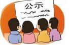 福建公示改革开放杰出贡献表彰推荐人选