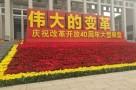"""""""伟大的变革——庆祝改革开放40周年大型展览"""",福建元素引关注"""