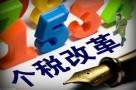 泉州:纳税人享受个税改革红利