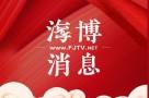 福建省委改革办常务副主任薛侃:奋力前行再突破