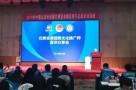 2019年中国北京世界园艺博览会园区志愿者核心管理团队培训班开班