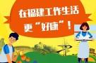 """@台湾同胞,在福建工作生活更""""好康""""!"""